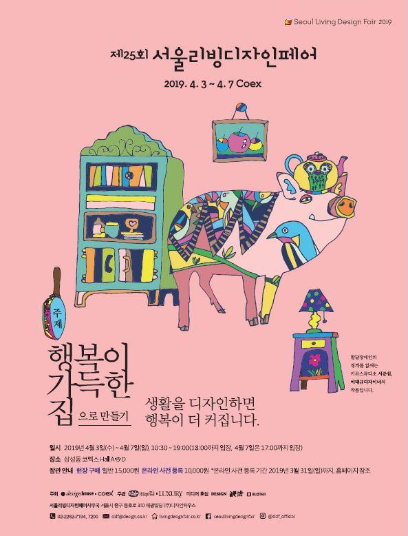 서울리빙디자인페어 포스터.JPG