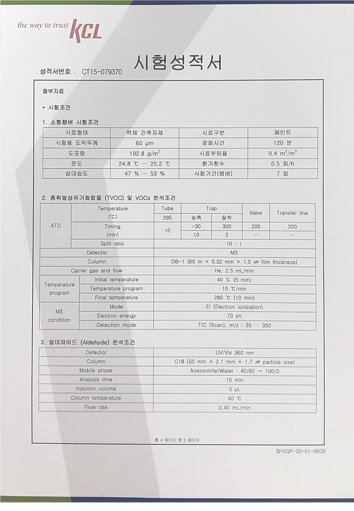 EM규조토페인트 환경인증 시험성적서03.JPG