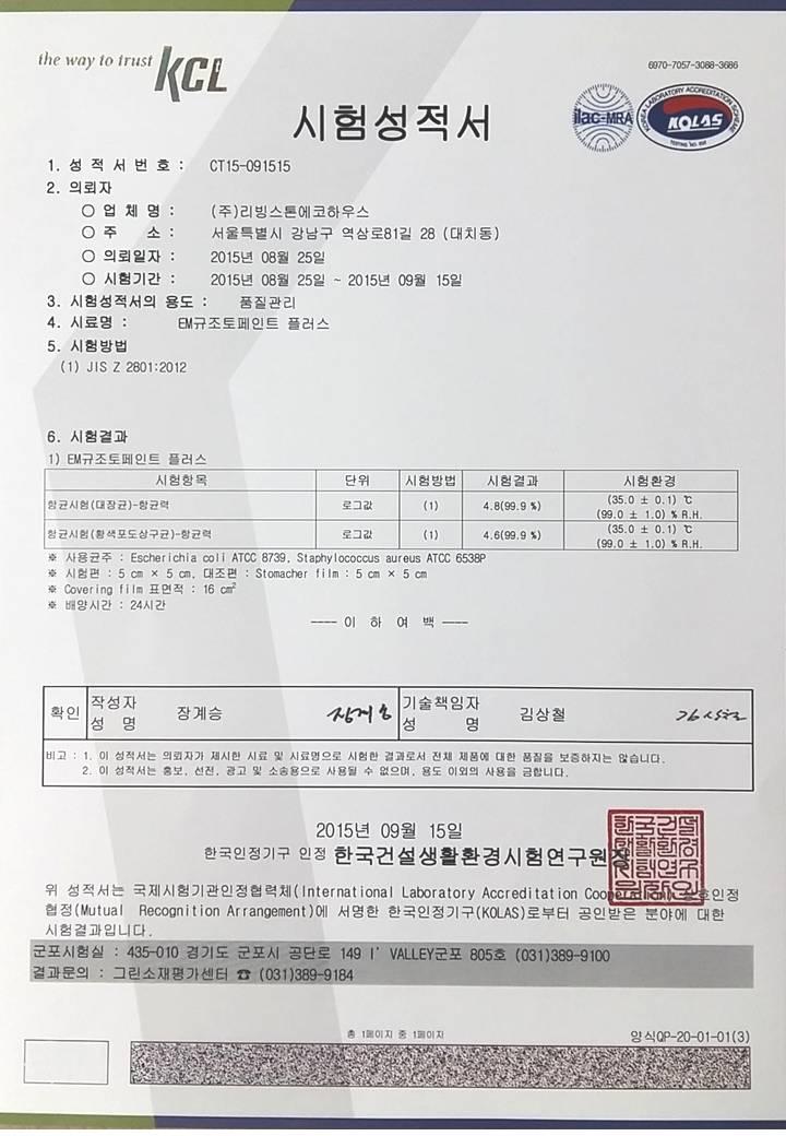 EM규조토페인트 항균 시험성적서01.JPG