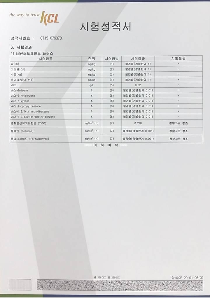 EM규조토페인트 환경인증 시험성적서02.JPG