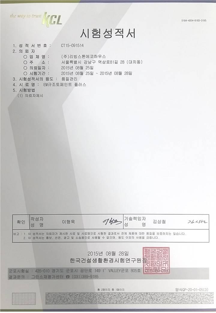 EM규조토페인트 탈췩 시험성적서01.JPG