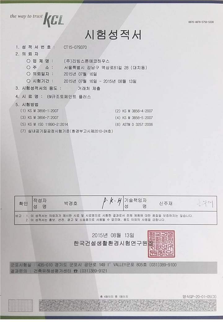 EM규조토페인트 환경인증 시험성적서01.JPG