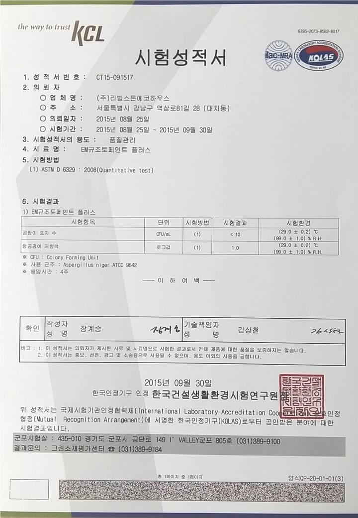 EM규조토페인트 항곰팡이 시험성적서02.JPG
