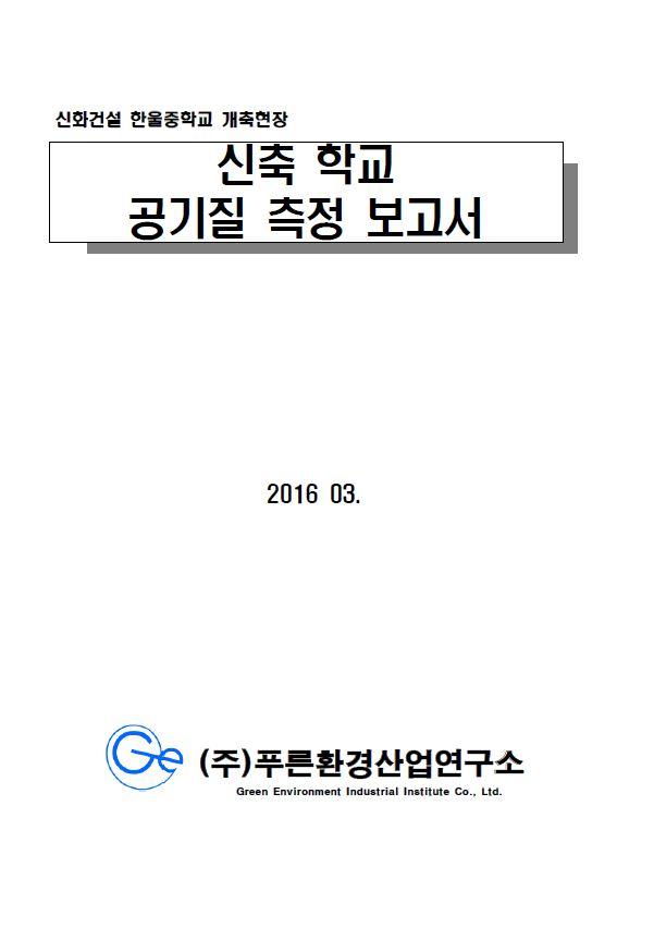 한울중학교 실내공기질 측정01.JPG